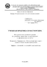 rsau mtaa el Учебная практика в мастерских Направление  Учебная практика в мастерских Методические рекомендации по учебной практике в мастерских и оформлению отчёта Направление бакалавриата Эксплуатация